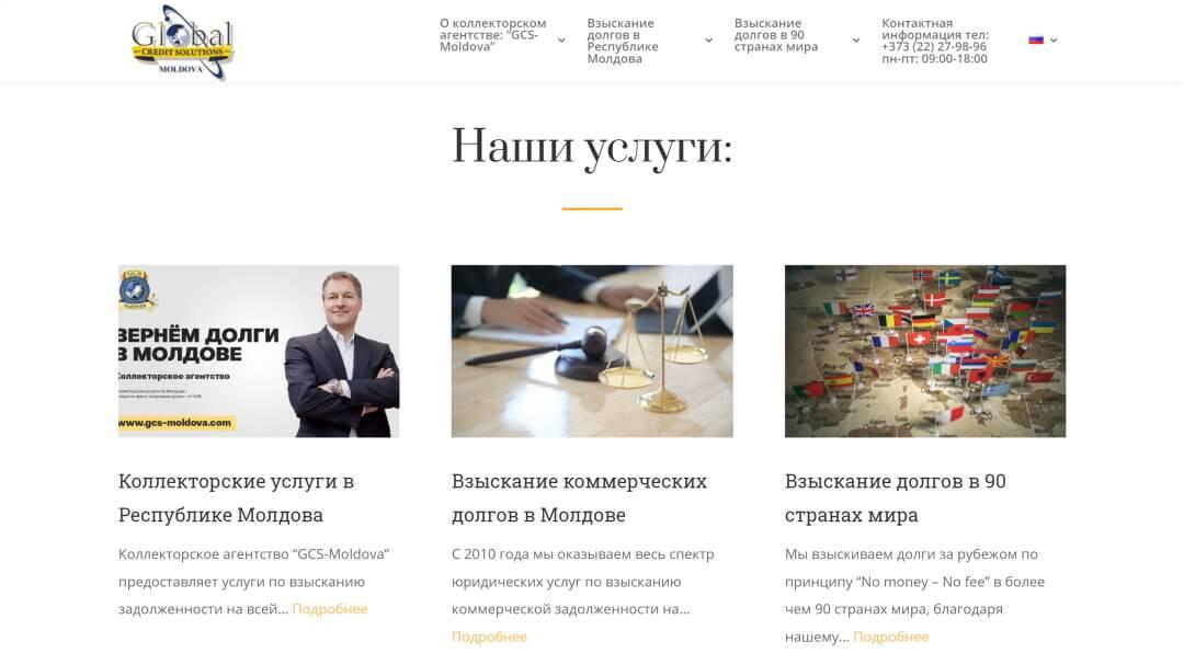 Переделка сайта коллекторского агентства GCS-Moldova 5