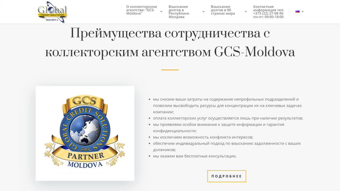 Переделка сайта коллекторского агентства GCS-Moldova 6