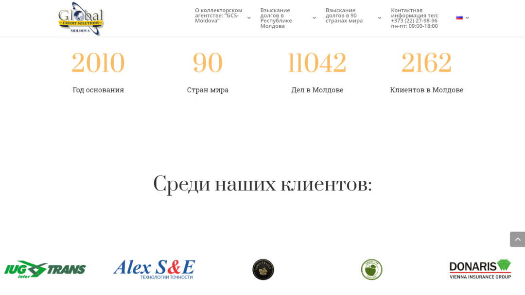 Переделка сайта коллекторского агентства GCS-Moldova 8
