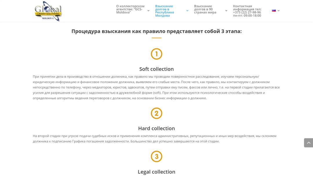 Переделка сайта коллекторского агентства GCS-Moldova 12