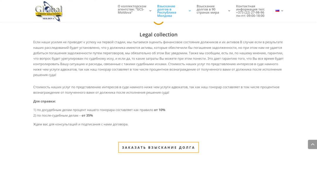 Переделка сайта коллекторского агентства GCS-Moldova 13