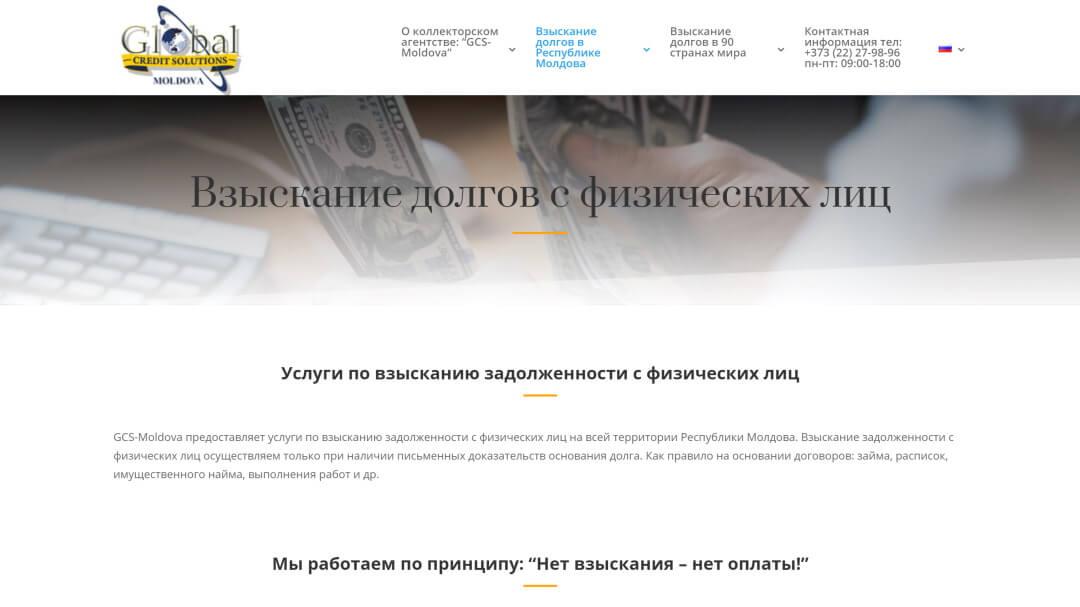 Переделка сайта коллекторского агентства GCS-Moldova 11
