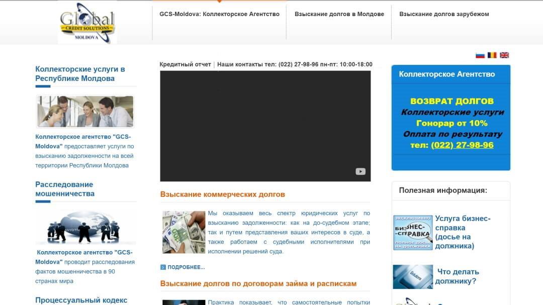 Переделка сайта коллекторского агентства GCS-Moldova 2