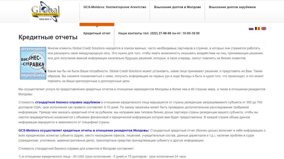 Переделка сайта коллекторского агентства GCS-Moldova 3