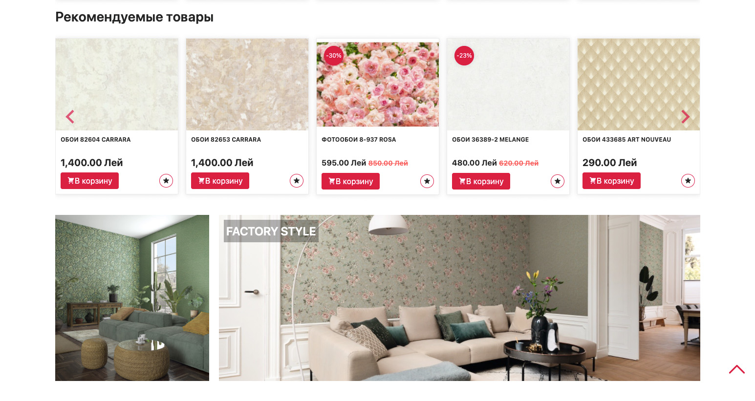 Redesign of the online store Lumea Tapetelor 11