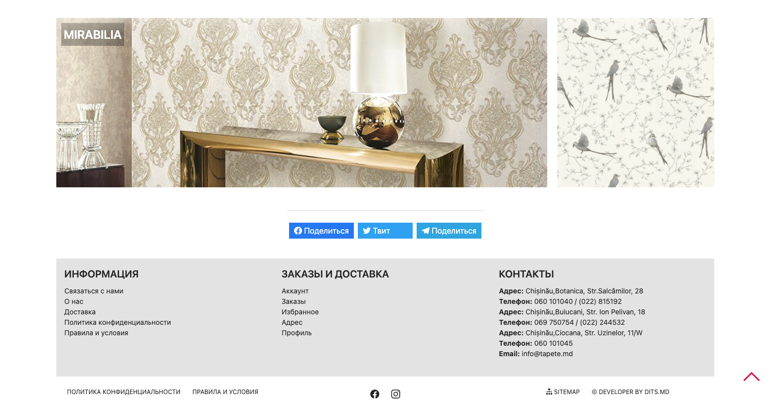 Redesign of the online store Lumea Tapetelor 12