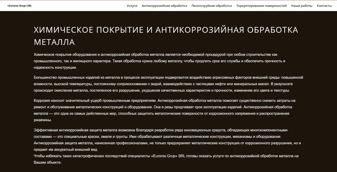 Landing page для компании «Euroros Grup» SRL 4