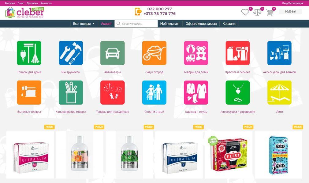 Переделка сайта визитки в интернет магазин - Cleber.md 2