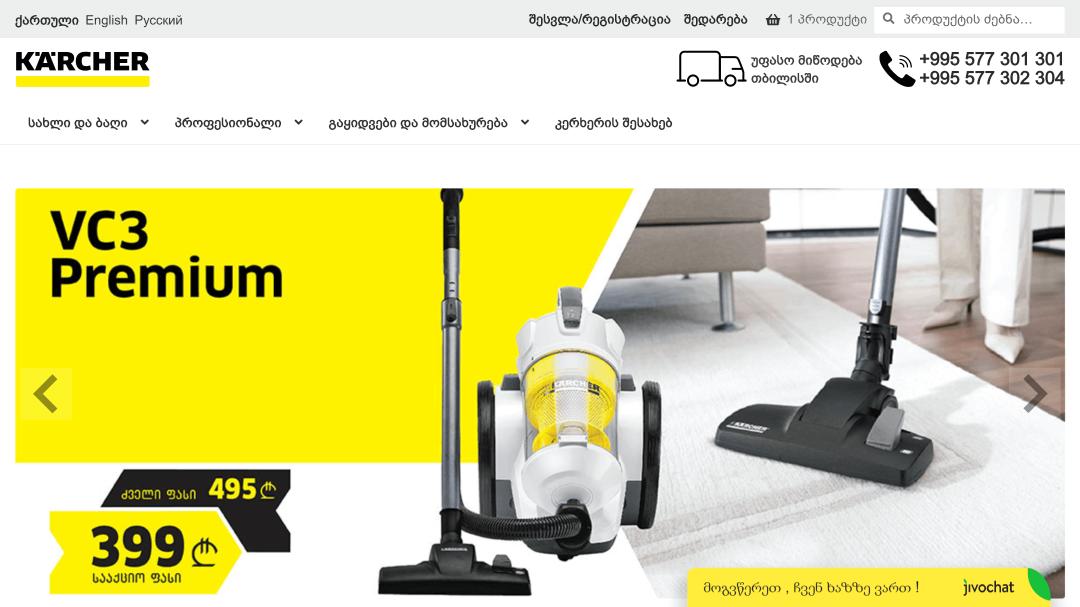 Переделка интернет-магазина Karcher Грузия 3