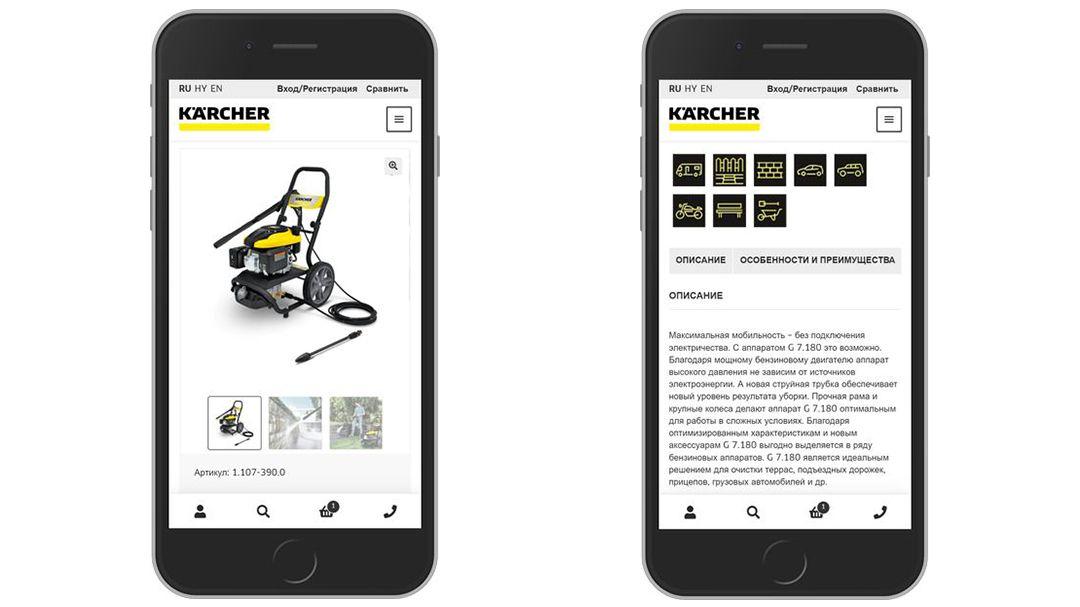 Интернет Магазин — Karcher Armenia 48