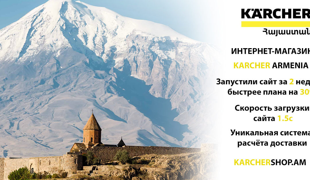 Magazin online - Karcher Armenia