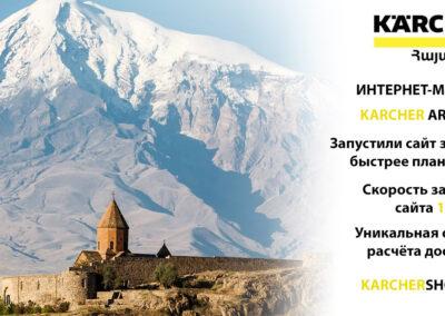 Интернет Магазин — Karcher Armenia