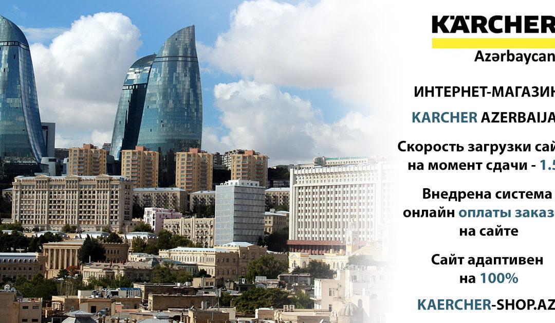 Magazin online - Karcher Azerbaidjan