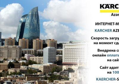 Интернет Магазин — Karcher Azerbaijan