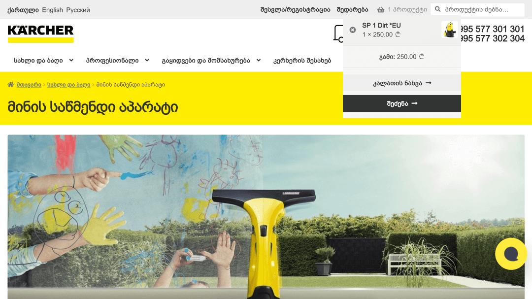 Переделка интернет-магазина Karcher Грузия 24