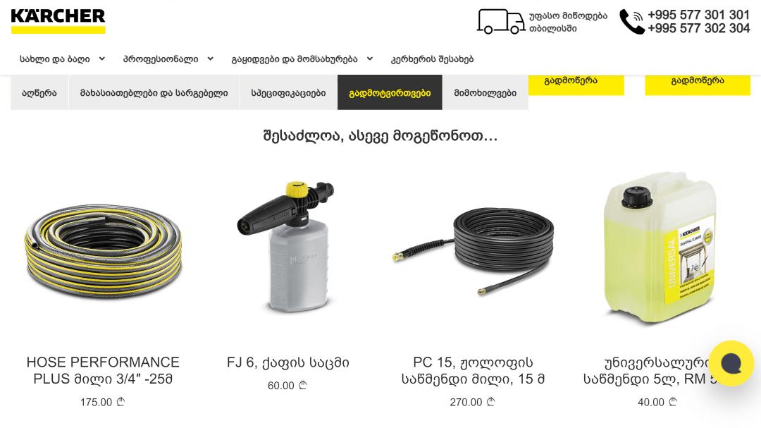 Переделка интернет-магазина Karcher Грузия 21