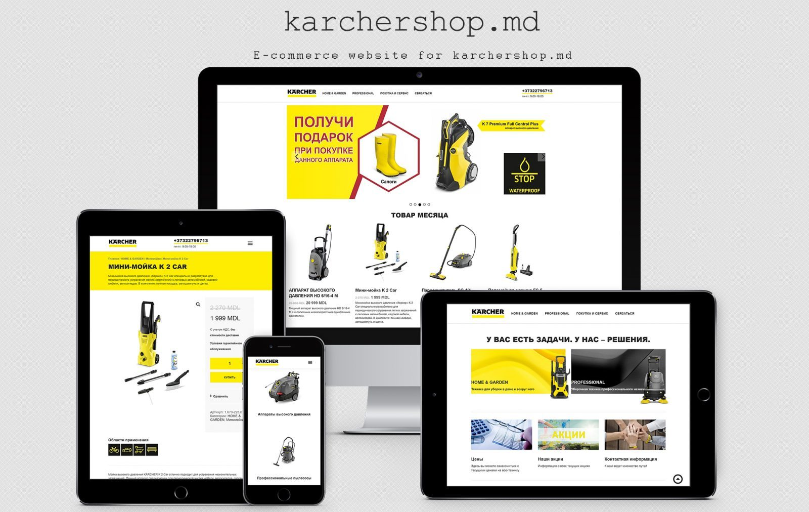Online Shop - Karcher Moldova