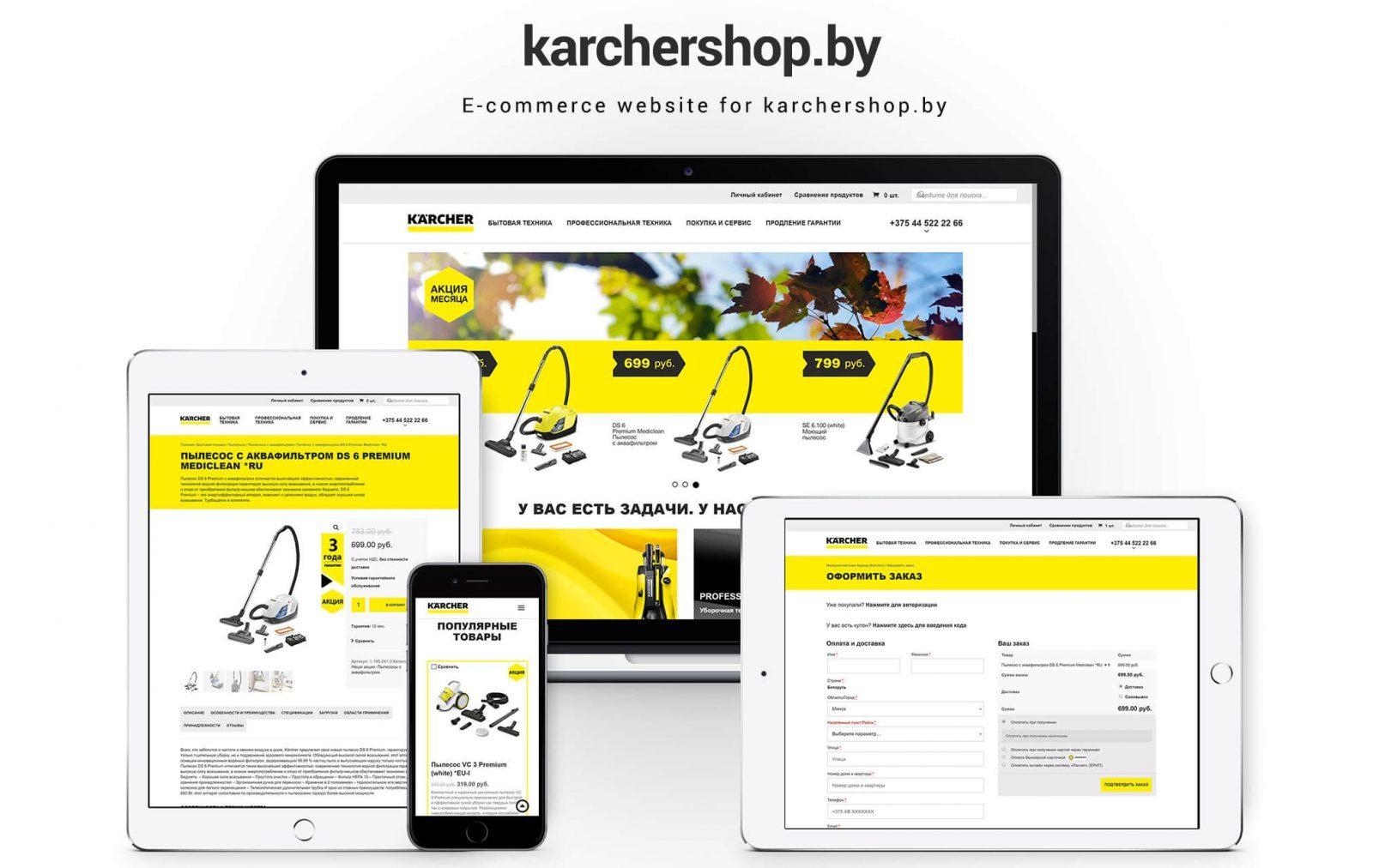 Magazin online - Karcher Bielorusia