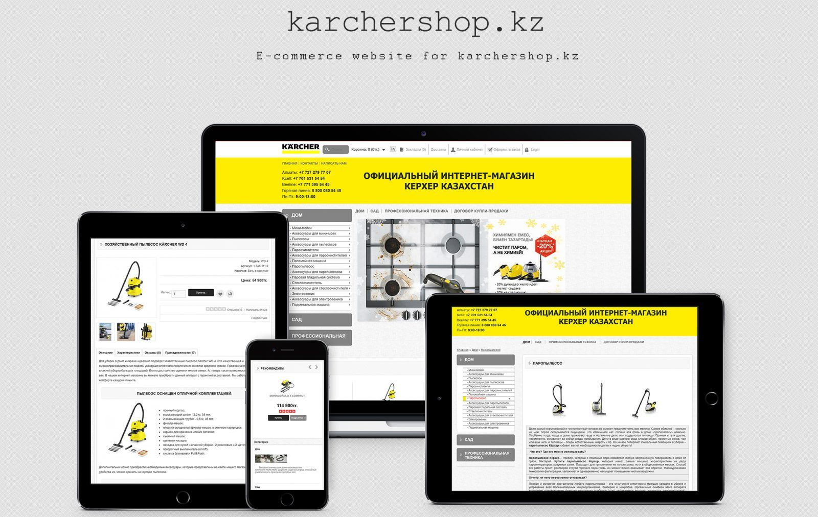 Web Shop - Karcher Kazahstan 1