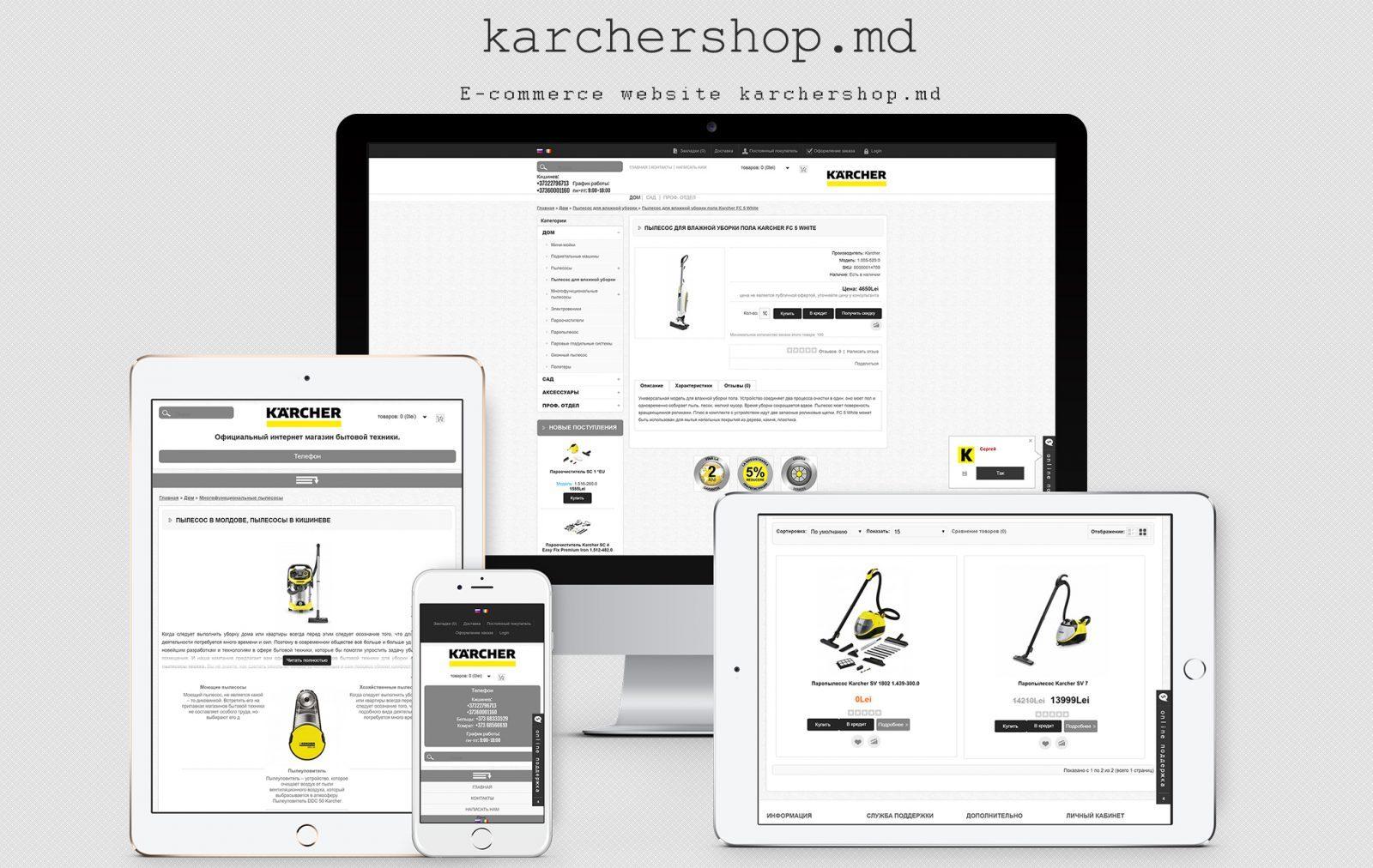 Интернет магазин - Karcher Молдова 1