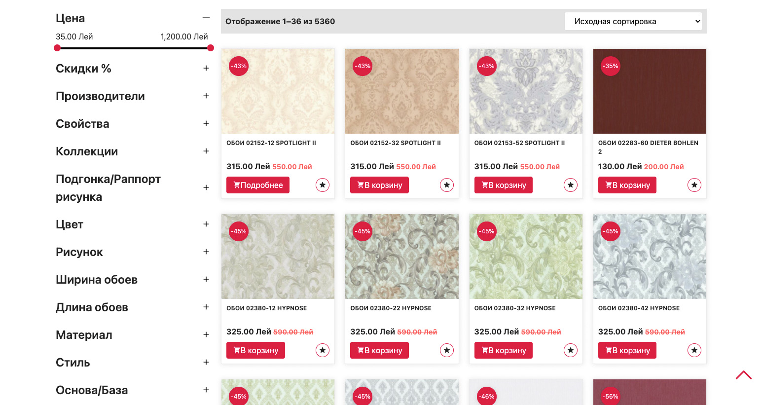 Redesign of the online store Lumea Tapetelor 14