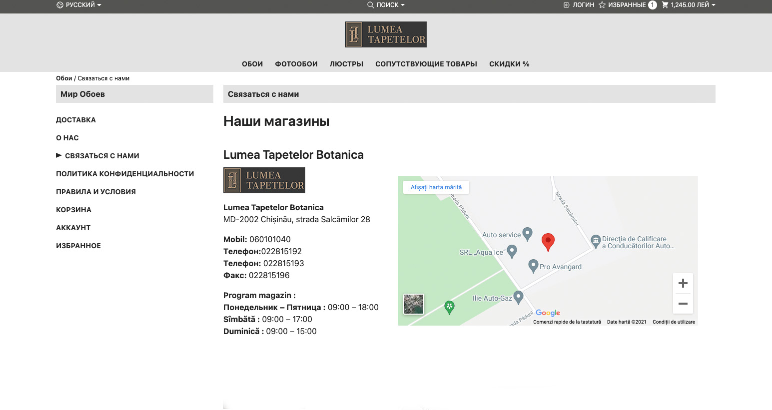 Redesign of the online store Lumea Tapetelor 26