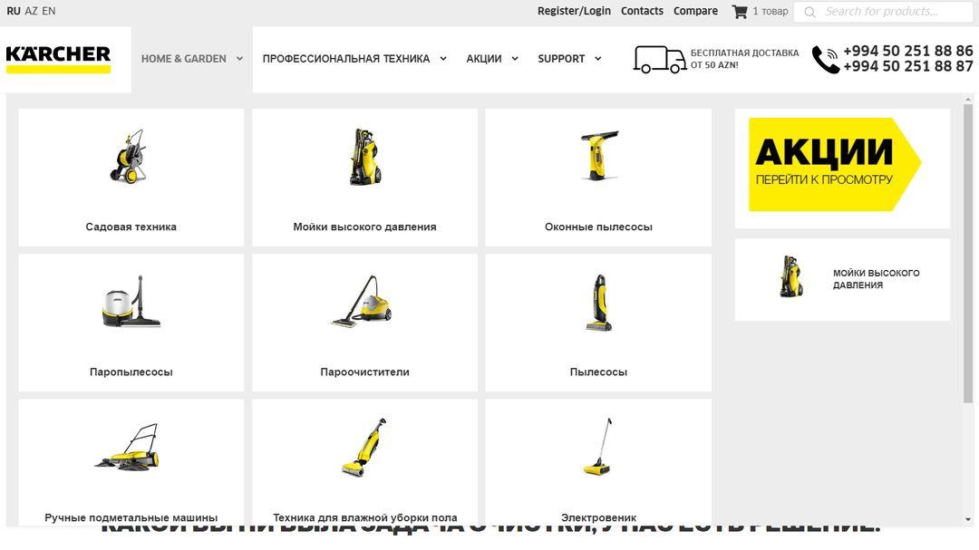 Online Store - Karcher Azerbaijan 13