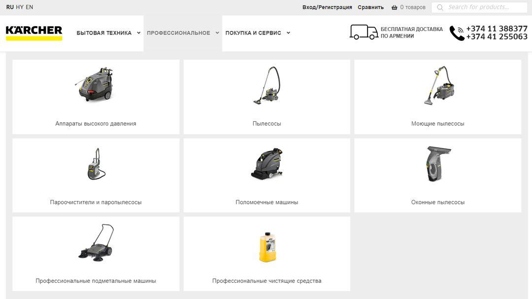 Интернет Магазин — Karcher Armenia 10