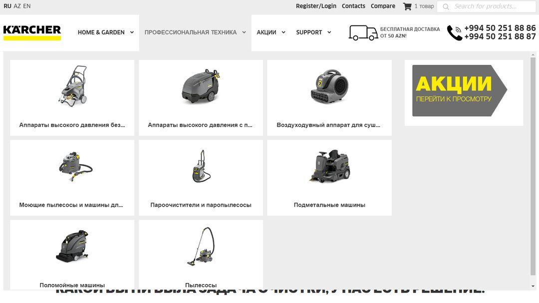 Online Store - Karcher Azerbaijan 14