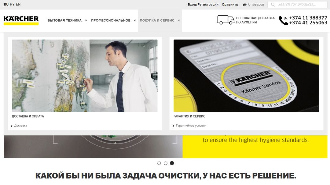 Интернет Магазин — Karcher Armenia 11
