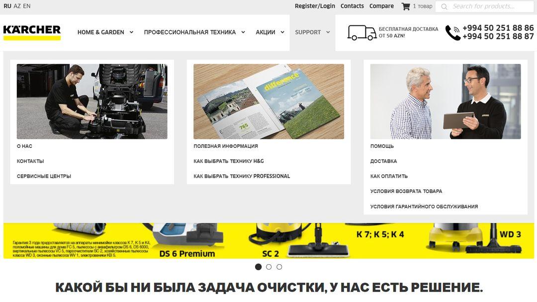 Online Store - Karcher Azerbaijan 16