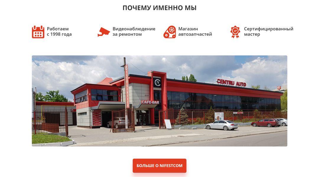Reproiectarea site-ului companiei NIFESTCOM 5