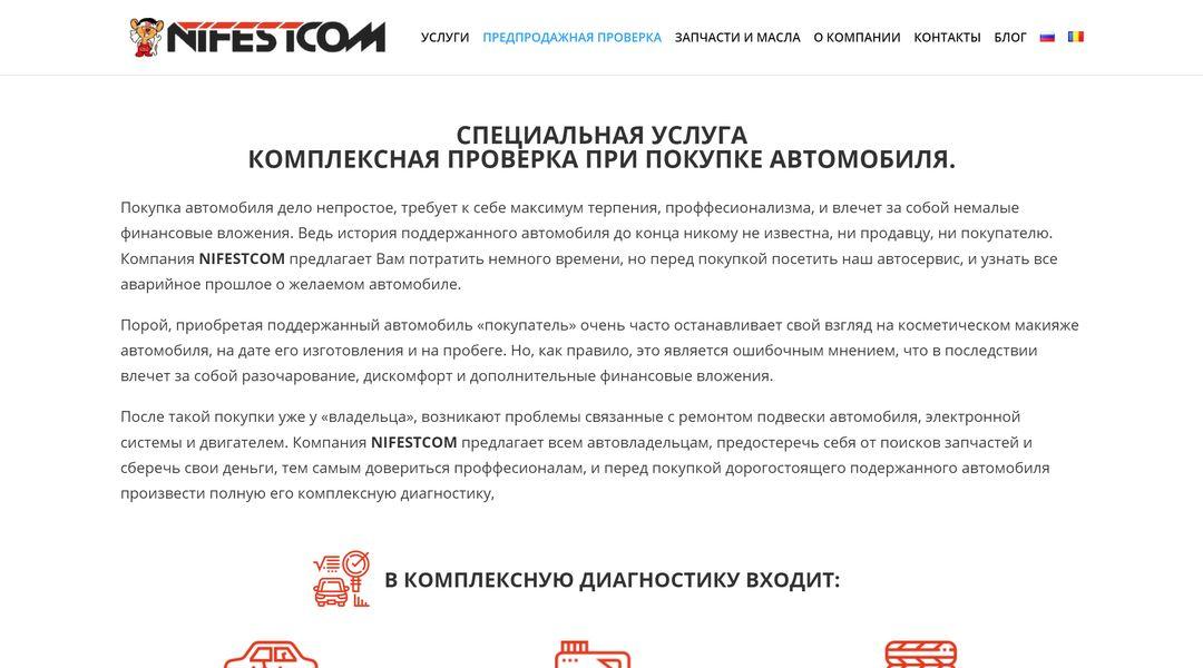 Reproiectarea site-ului companiei NIFESTCOM 22