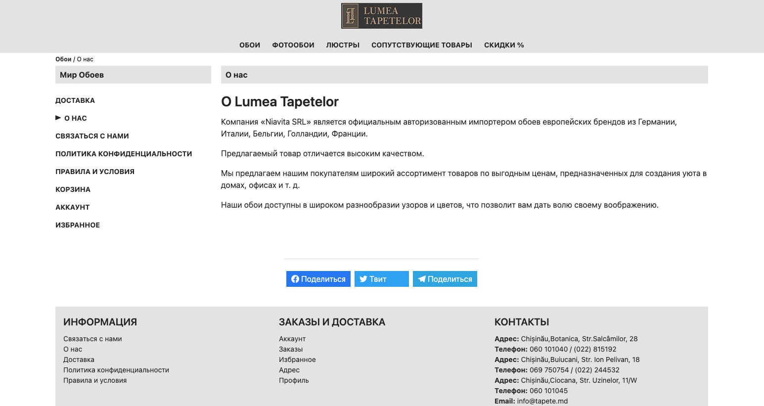 Redesign of the online store Lumea Tapetelor 25