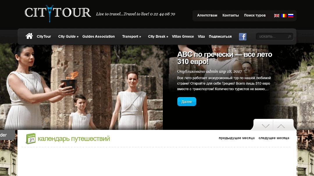 Переделка сайта туристической компании CityTour 2