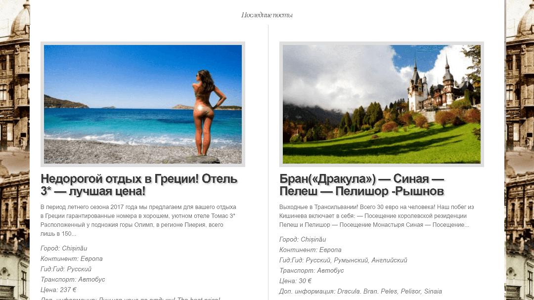 Переделка сайта туристической компании CityTour 3