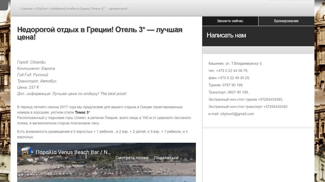 Переделка сайта туристической компании CityTour 4