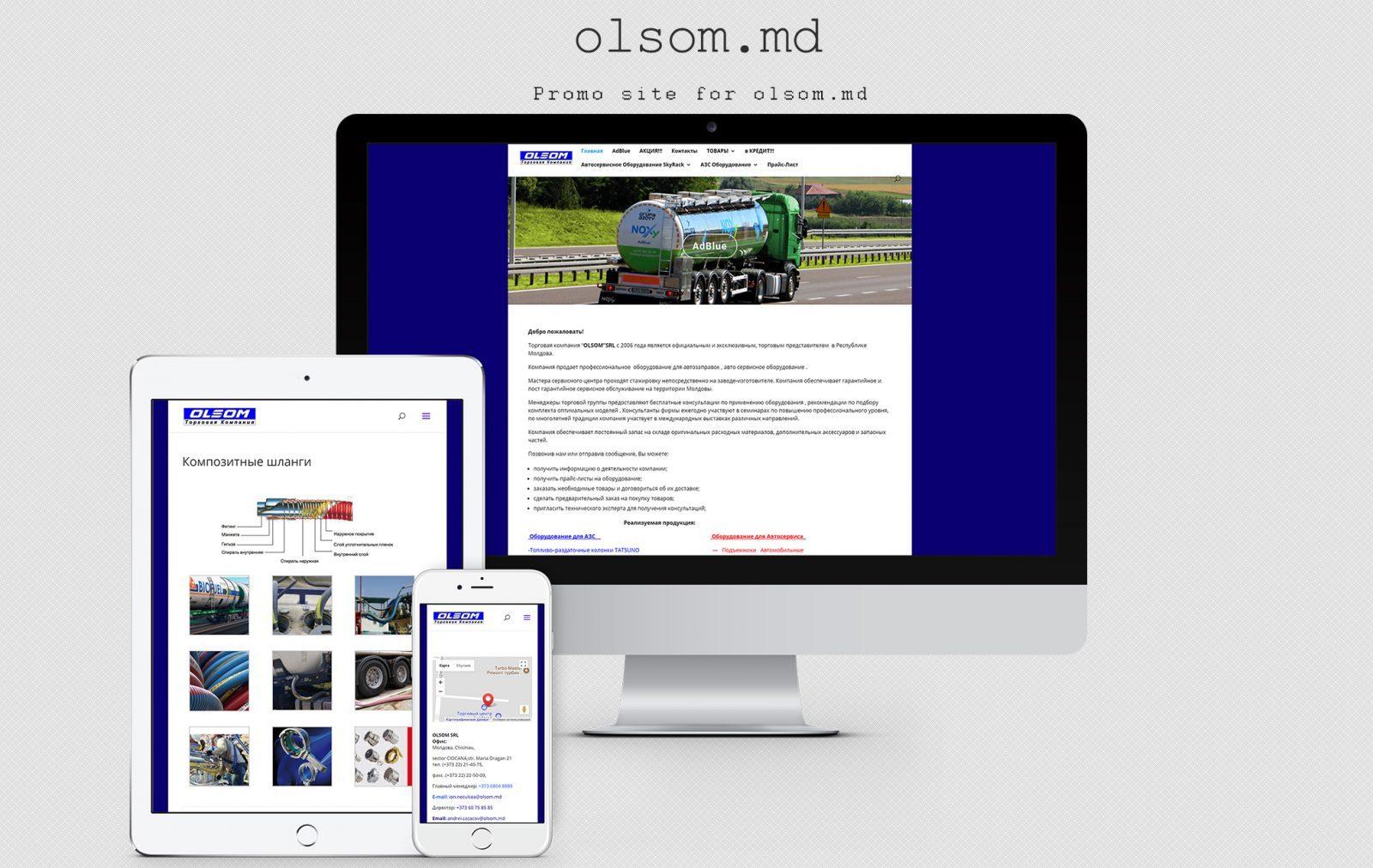 Сайт торговой компании Olsom