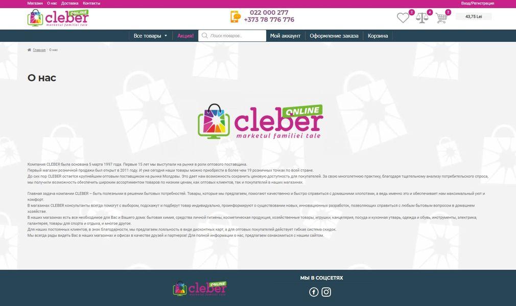 Переделка сайта визитки в интернет магазин - Cleber.md 10