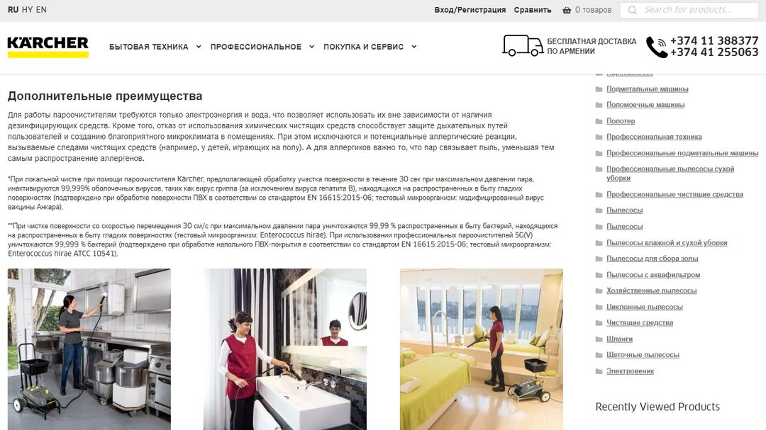 Интернет Магазин — Karcher Armenia 37