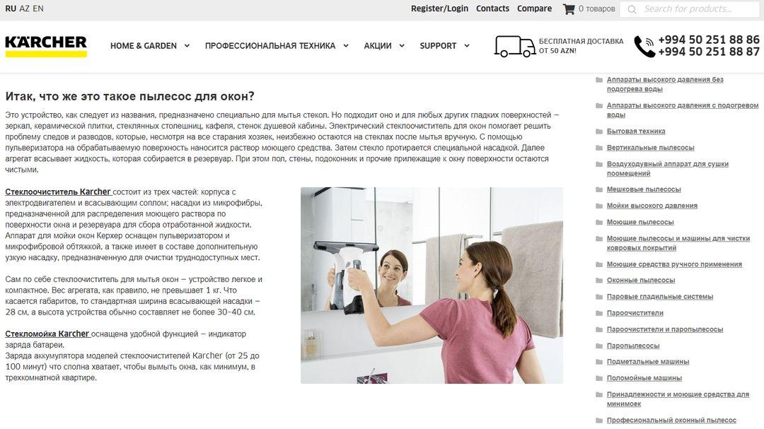 Online Store - Karcher Azerbaijan 35