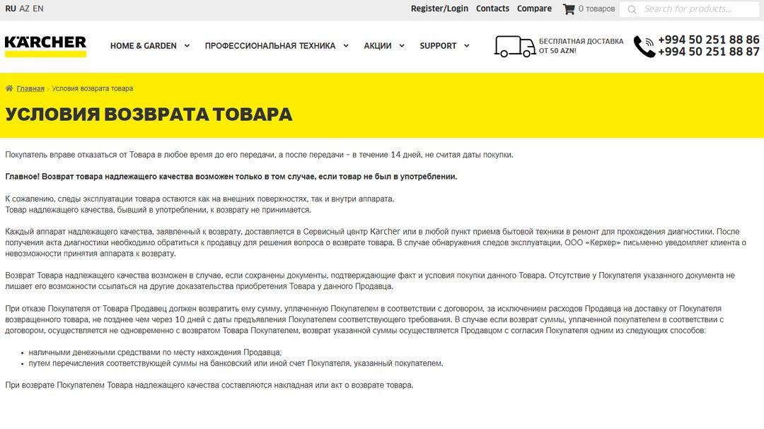 Online Store - Karcher Azerbaijan 37