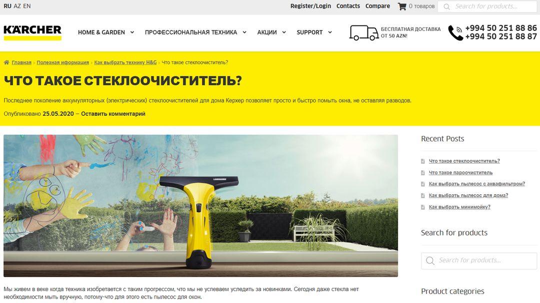 Online Store - Karcher Azerbaijan 34