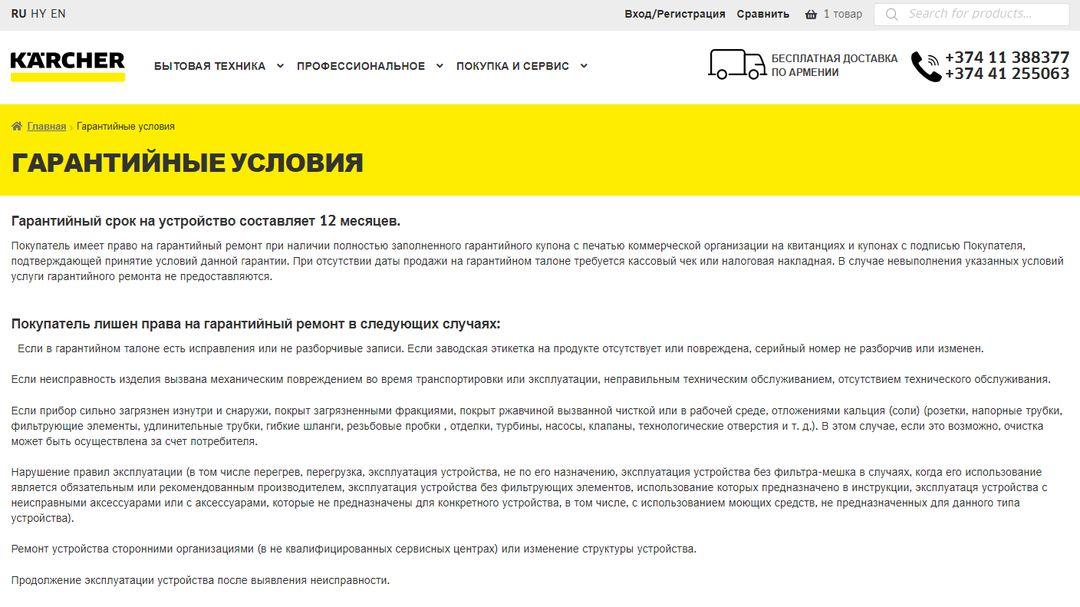 Интернет Магазин — Karcher Armenia 39