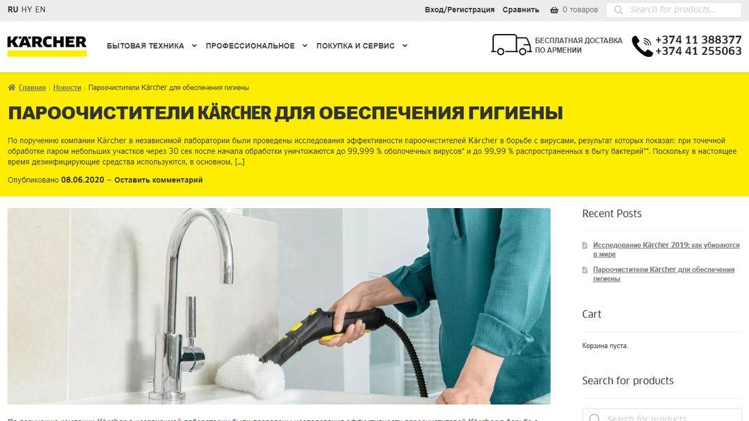 Интернет Магазин — Karcher Armenia 36