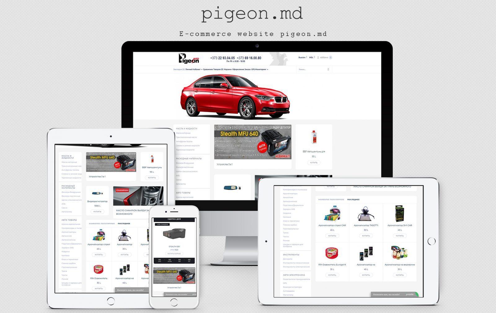 Интернет-магазин Pigeon Auto 1