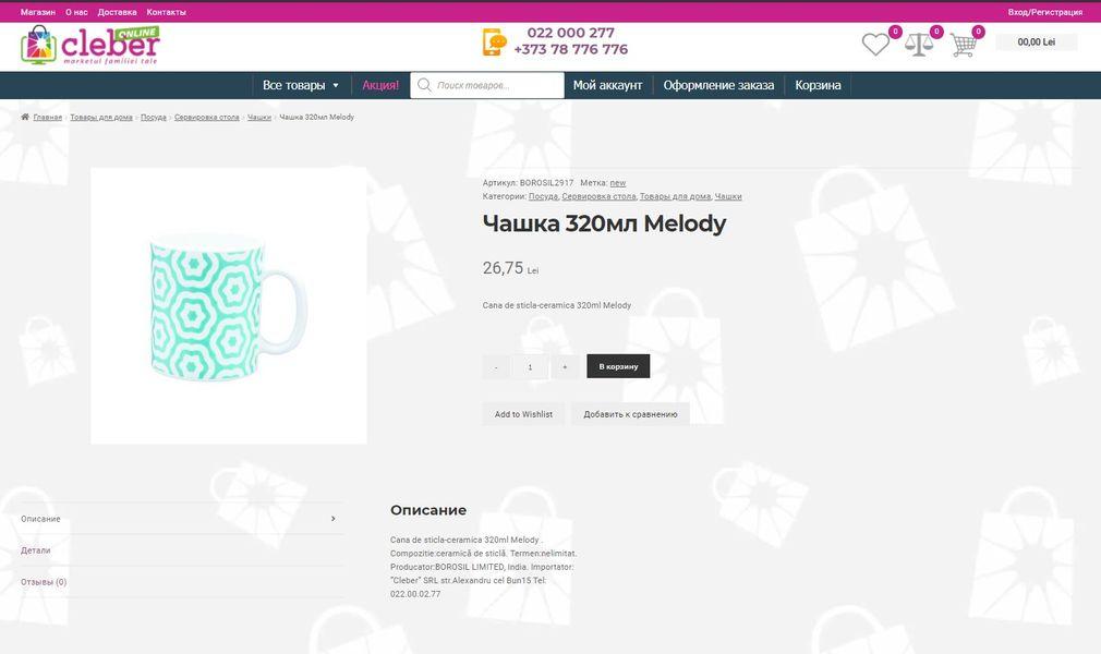 Переделка сайта визитки в интернет магазин - Cleber.md 15