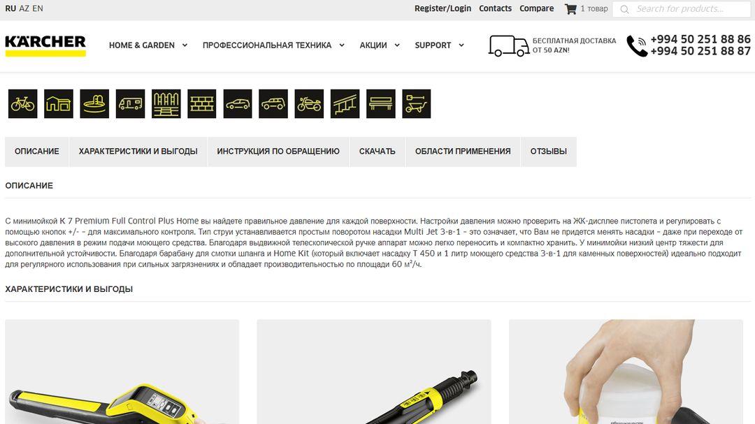 Online Store - Karcher Azerbaijan 27
