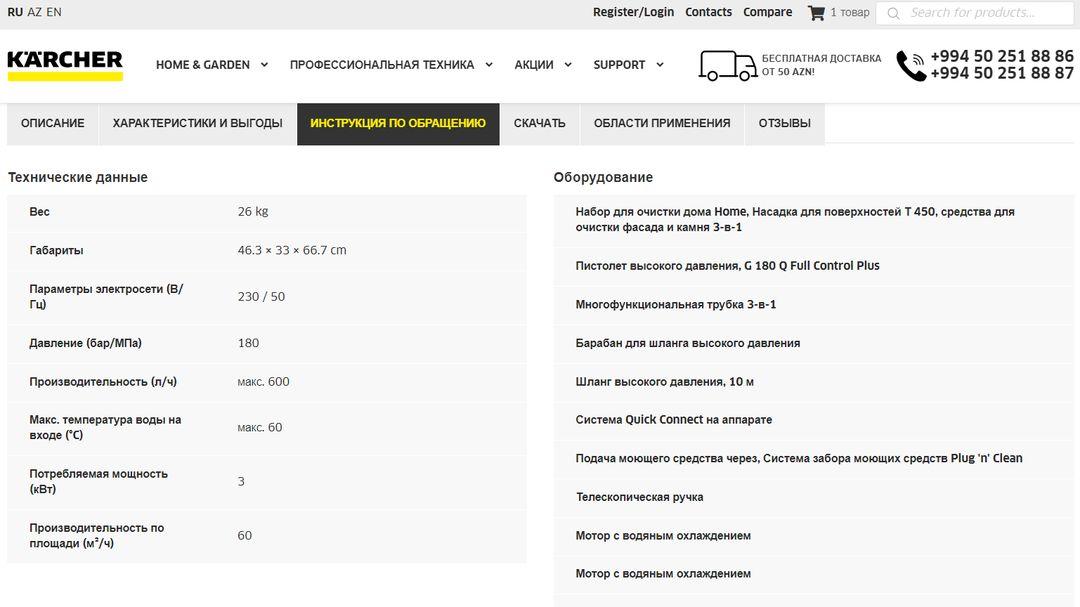 Online Store - Karcher Azerbaijan 29