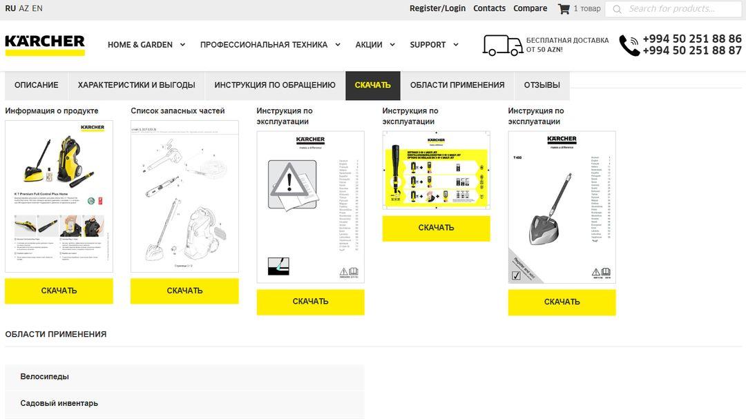 Online Store - Karcher Azerbaijan 30